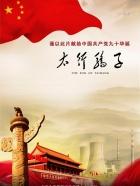 《太行骄子》电影高清在线观看