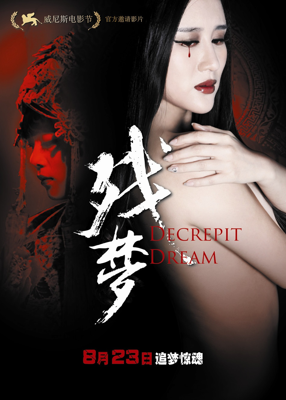 2012最新《残梦》高清迅雷下载