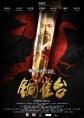 http://image11.m1905.cn/uploadfile/2012/0809/20120809084900716.jpg