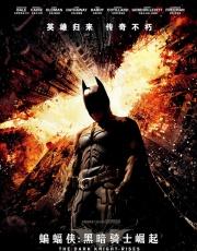 蝙蝠侠:黑暗骑士崛起