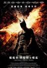 克里斯蒂安·贝尔-蝙蝠侠:黑暗骑士崛起