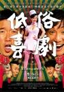 杨千嬅-低俗喜剧