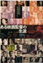 沟口健二:一个电影导演的生涯