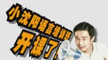 小沈阳变身语言老师 教张柏芝说东北话喜感十足
