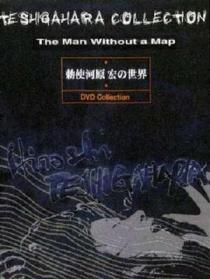 焚毁的地图