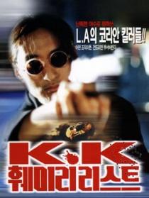 韩国杀手家庭名单