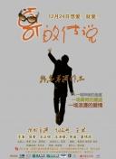 妙计合家欢_漳州诳备科技股份有限公司 妙计合家欢伤者人数增至30人