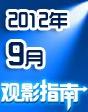 2012年9月觀影指南