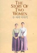 两个女子的故事