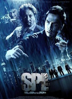 杀破狼电影_杀破狼SPL(2005)_1905电影网