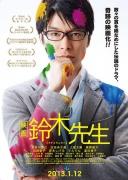 铃木老师电影版