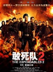 敢死队2(国语版)