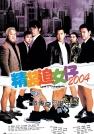 朱茵-精装追女仔2004