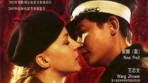 70期:中国警察与奥地利姑娘 卡明斯基讲述跨国恋