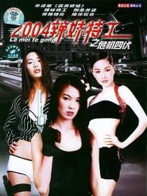 2004辣妹特工之危机四伏