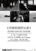 河流和我的父親