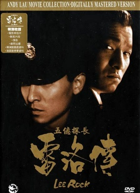 台湾金马奖_五亿探长雷洛传:雷老虎Lee Rock(1991)_1905电影网