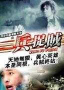 香港特区警察系列之兵捉贼