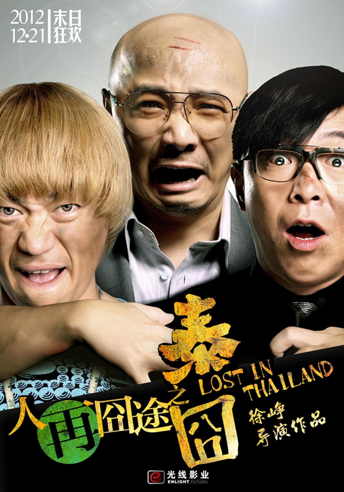 人再囧途之泰囧 2012.HD720P 迅雷下载