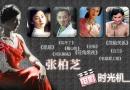 张柏芝的电影时光机:从玉女掌门变身腹黑欲女