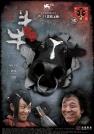 刘向京-斗牛