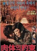 肉体的约束(2000)