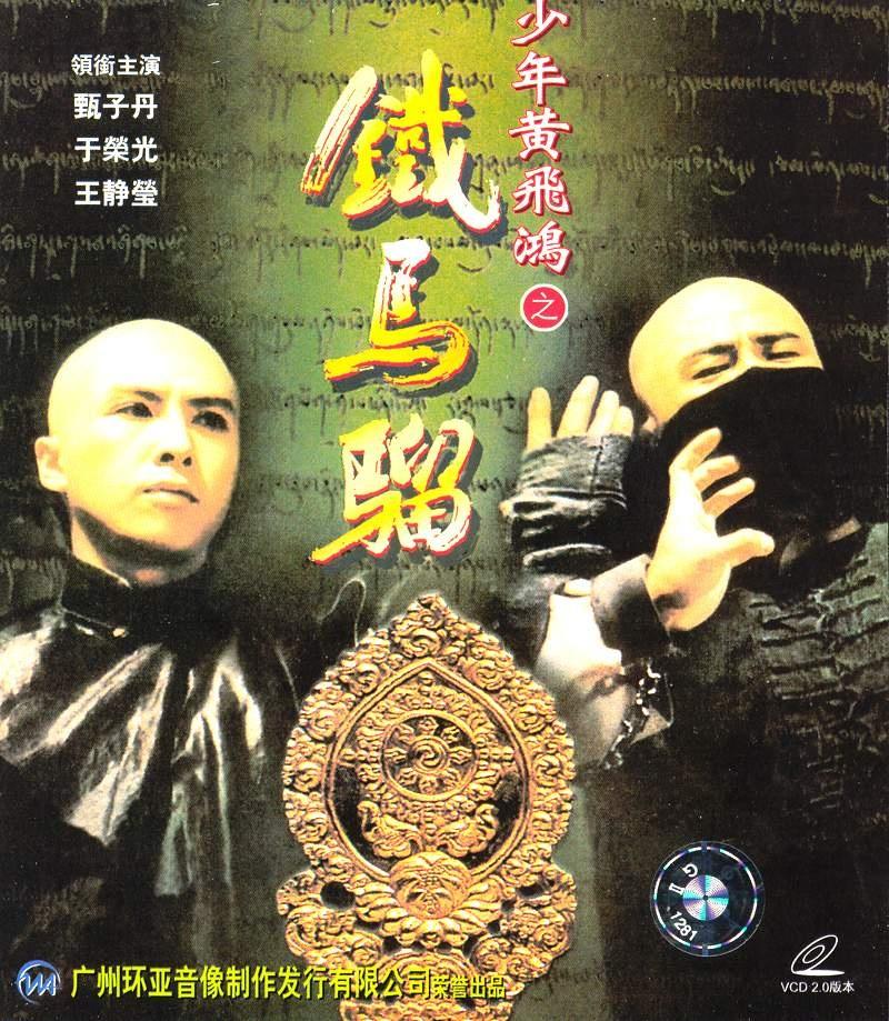 之铁马骝电影_少年黄飞鸿之铁马骝_电影海报_图集_电影网_1905.com