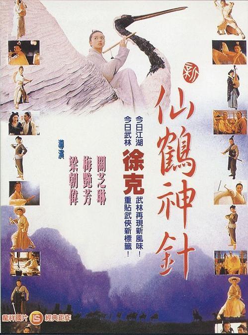 新仙鹤神针高清DVD迅雷下载