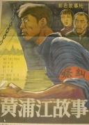 黄浦江的故事