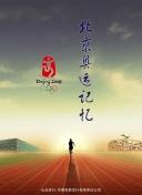 无与伦比的辉煌——北京奥运记忆