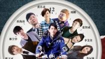"""《美男记》预告片感恩前度 80后""""极品""""恋爱攻略"""