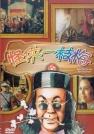 林文龙-怪侠一枝梅