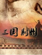 三国·荆州