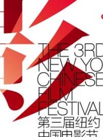 第三届纽约金沙娱乐电影节
