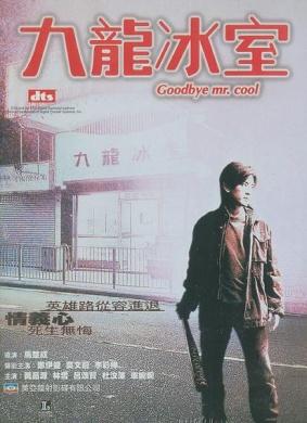 台湾金马奖获奖电影_九龙冰室Reisen (2001)_1905电影网