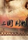 梁朝伟-三国·荆州