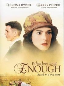 仅有爱是不够的