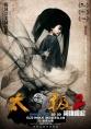 http://image11.m1905.cn/uploadfile/2012/1022/20121022090236610.jpg