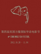 第四届英国万像国际华语电影节