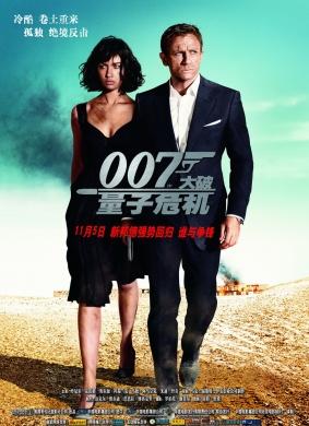 007大破量子危机dvd_007:大破量子危机Quantum of Solace (2008)_1905电影网