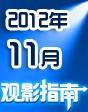 2012年11月觀影指南