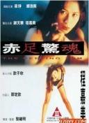 赤足驚魂(1997)