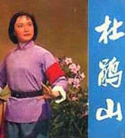 京剧电影杜鹃山下载_杜鹃山Azalea Mountain (1974)_1905电影网