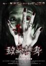 刘青-致命替身