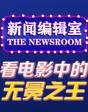 沙龙网上娱乐那些事儿之记者节特刊