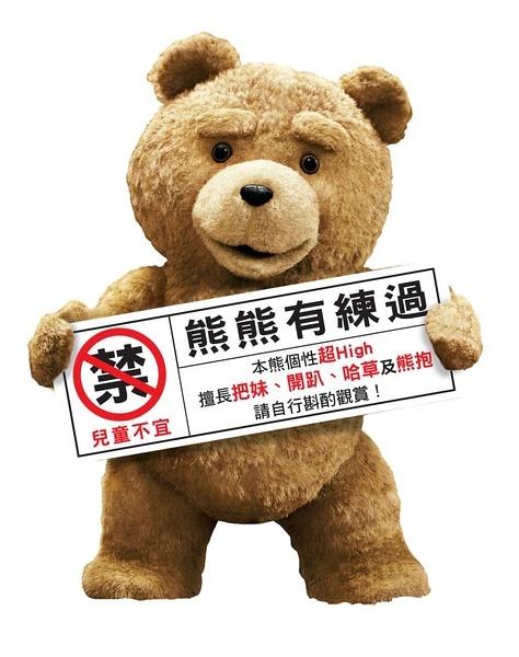 香港李泰龙_泰迪熊_电影海报_图集_电影网_1905.com