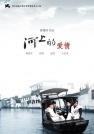 赵涛-河上的爱情