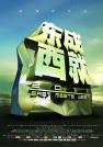 陈奕迅-东成西就2011