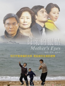 母亲的眼睛