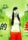 袁苑-飘逝的红裙子